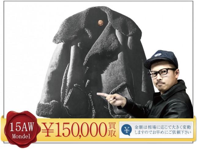 【買取告知】漢の中の漢ムートンジャケット15AW T-MOUNTAIN JKT高価買取いたします!