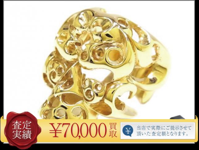 【ゴールド!】8KボルネオスカルリングT-SKULL RING買取させていただきました!【買取実績】