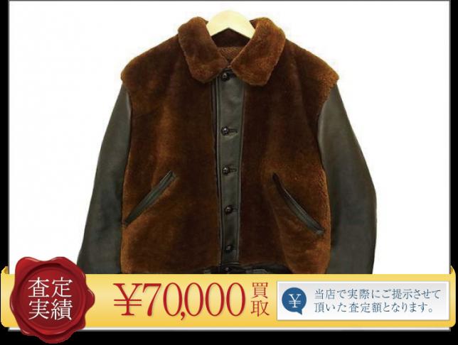 【熊ジャン】T-GRIZZLY JKTを買取させていただきました!【買取実績】