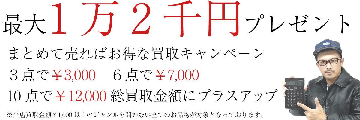 テンダーロイン買取キャンペーン紹介バナー