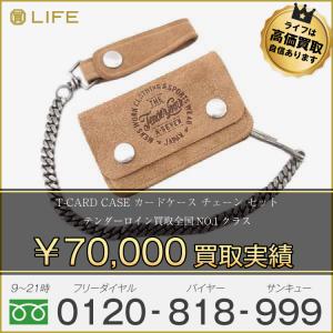 TENDERLOIN T-CARD CASE カードケース チェーン セット  入荷! 買取価格公開中!