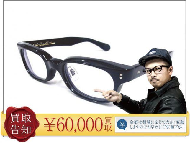 テンダーロイン×白山眼鏡店 IN THE WIND サングラス高価買取中!
