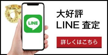 テンダーロインLINE査定