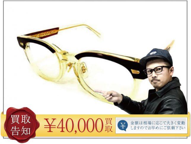 テンダーロイン×白山眼鏡 T-JERRY サングラス高価買取します!