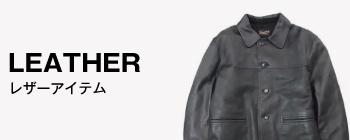 テンダーロインレザージャケットT-HIDE高価買取