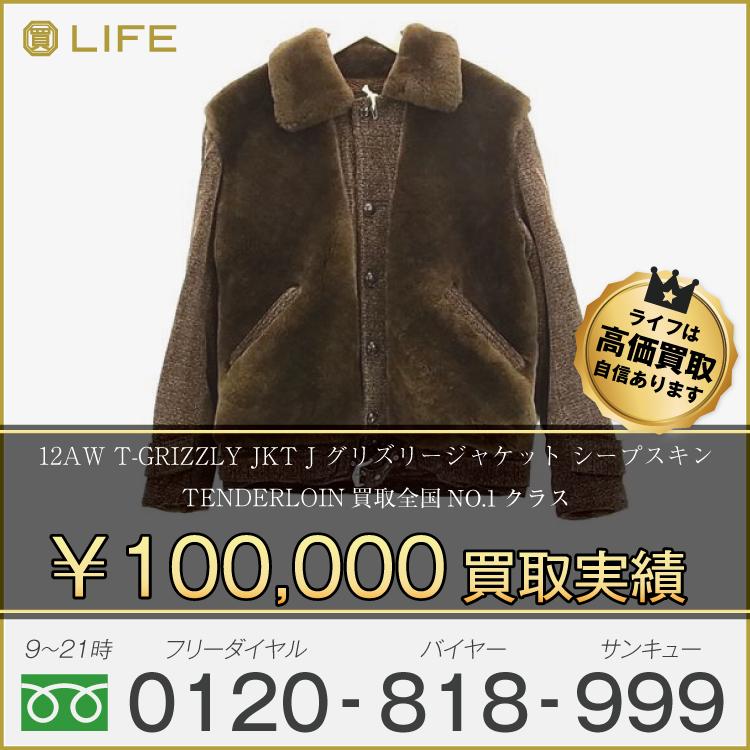 tenderloin高価買取 12aw grizzly jkt グリズリージャケット高額査定!
