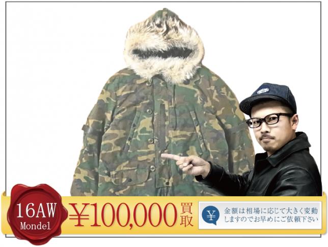 16AW TENDERLOIN T-3B JKT JF迷彩ジャケット高価買取中!
