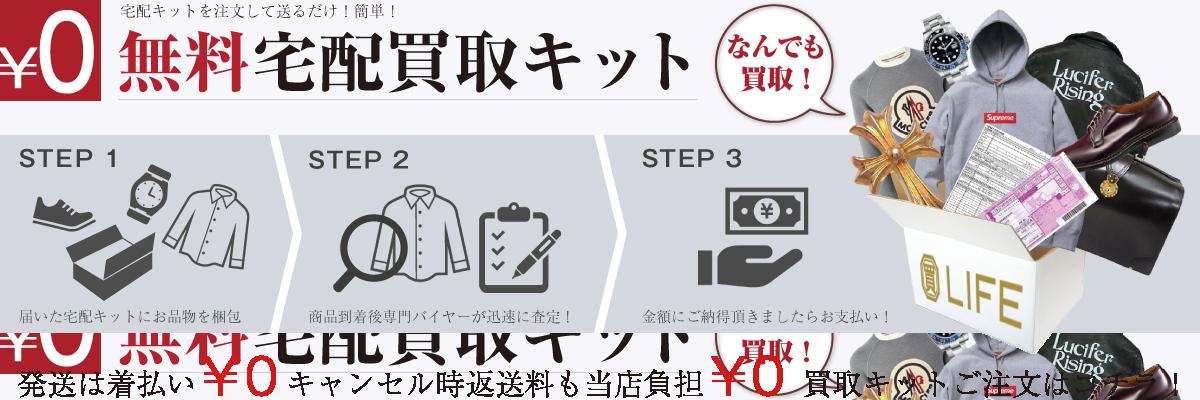 無料買取キットは着払い0円!キャンセル時の返送料も当店負担0円!買取キットのご注文はコチラ!