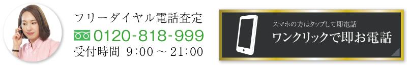 0120-818-999フリーダイヤルバイヤーサンキュー!バナー