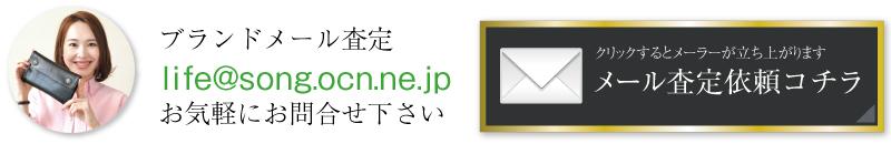 ブランド買取ライフなら写メールでのお見積り仮査定は最短15分の迅速返信!いますぐlife@song.ocn.ne.jpへメール送信!