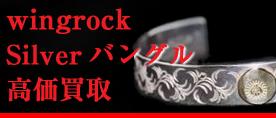 wingrockkijibanne5