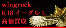 wingrockkijibanner1