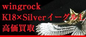 wingrockkijibanner2